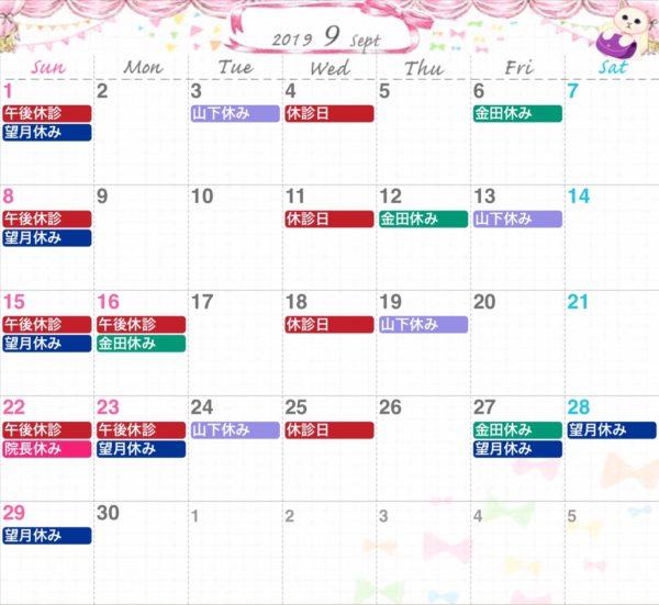 勤務医6月スケジュール