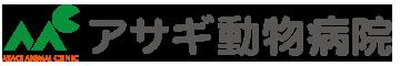 アサギ動物病院 | 浜松市 | 動物 | 腫瘍科 | 外科 | 炭酸泉